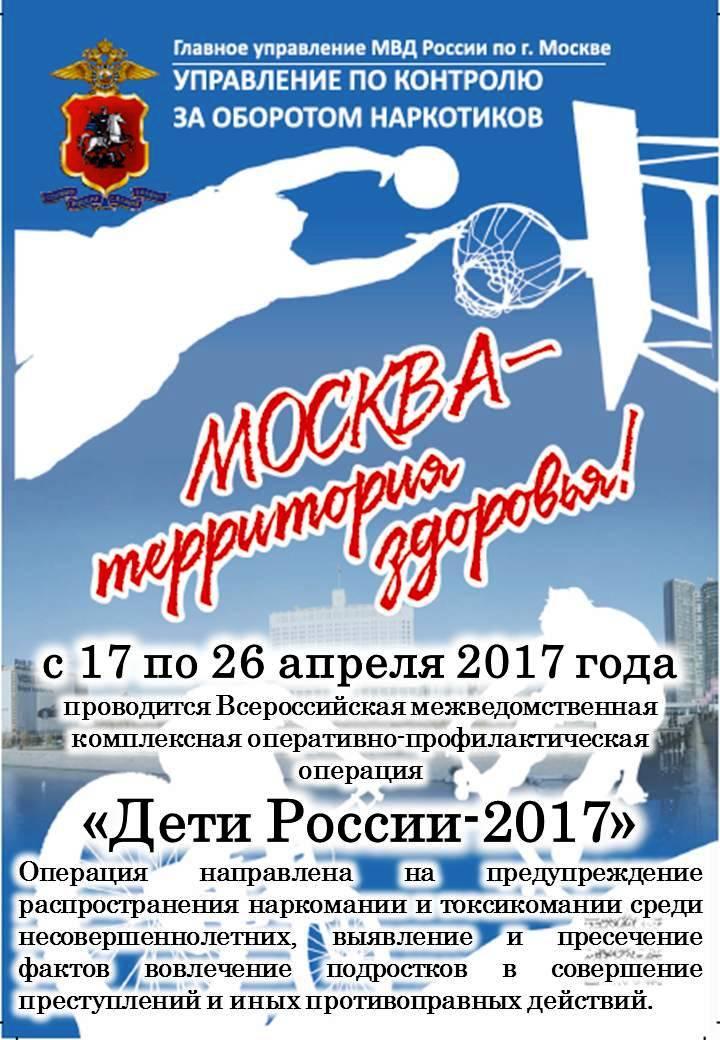 Акция Дети России