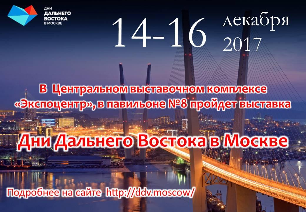 Дни_ДВ-2017