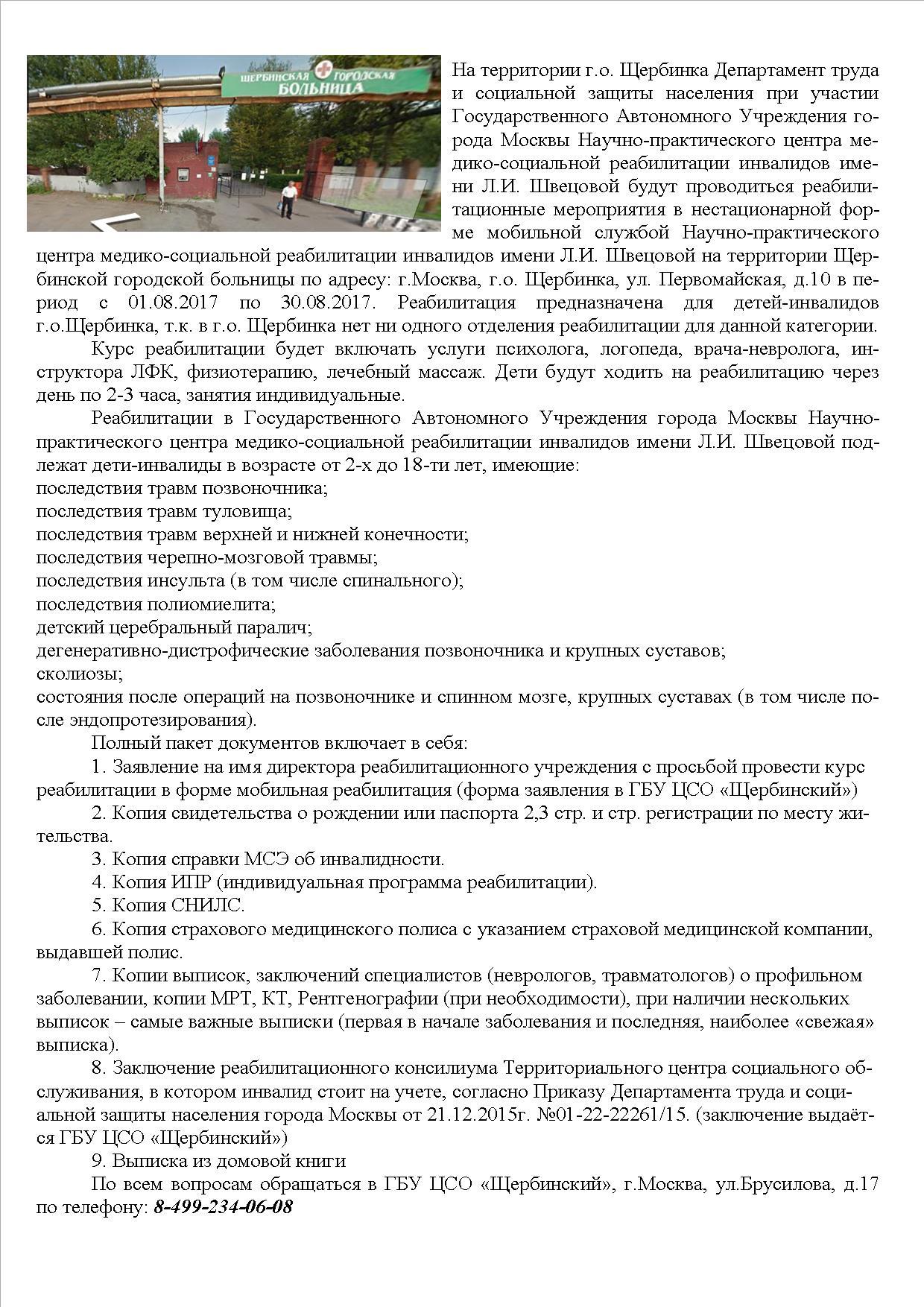 Информация по мобил.реаб.в г.о. Щербинка