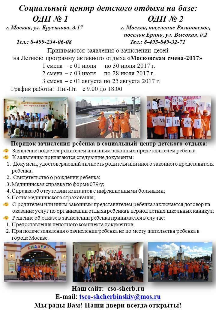 Московская смена-2017