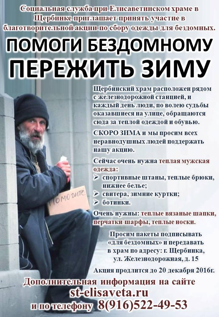 Помоги_бездомному_пережить_зиму