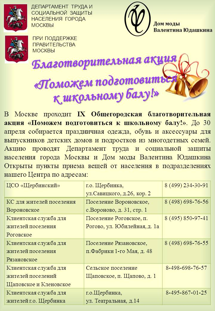 Школьный_бал-2017