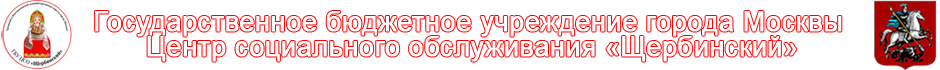"ГБУ ЦСО ""Щербинский"""