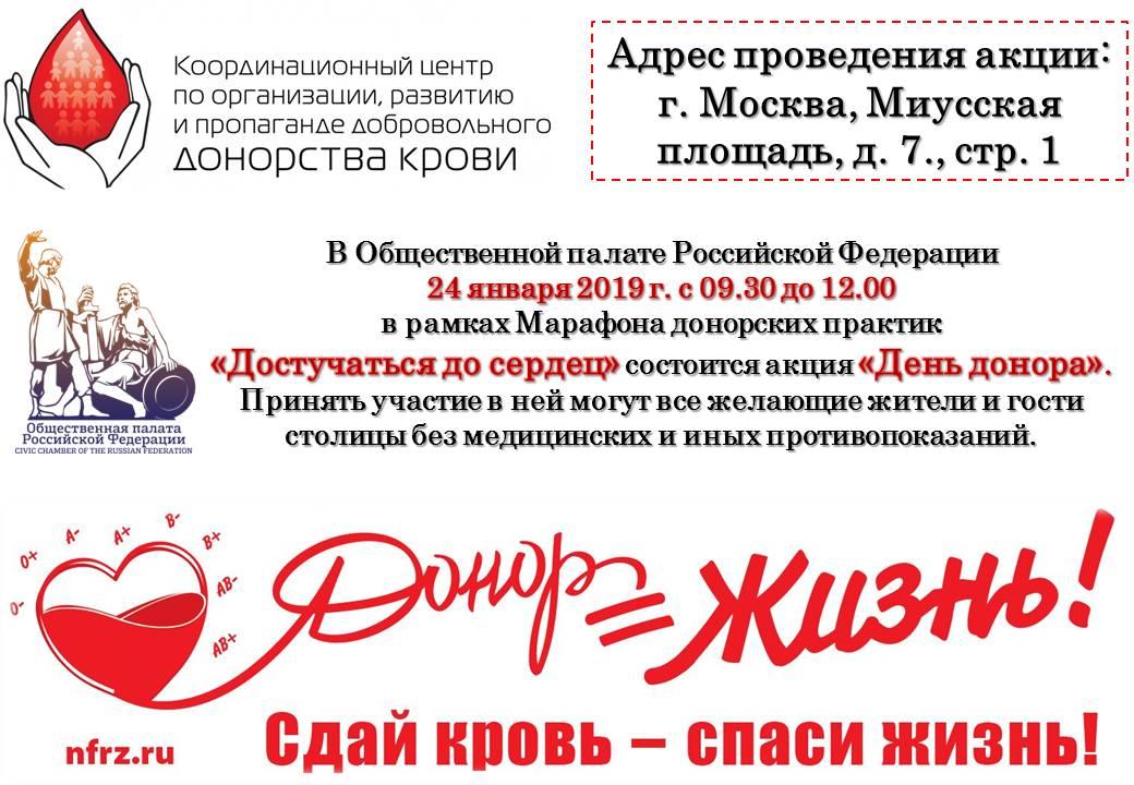 День_Донора_24-01-19