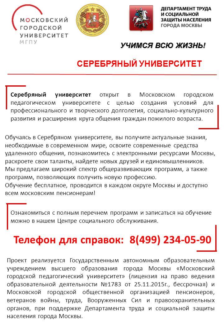 Серебряный университет-2017.