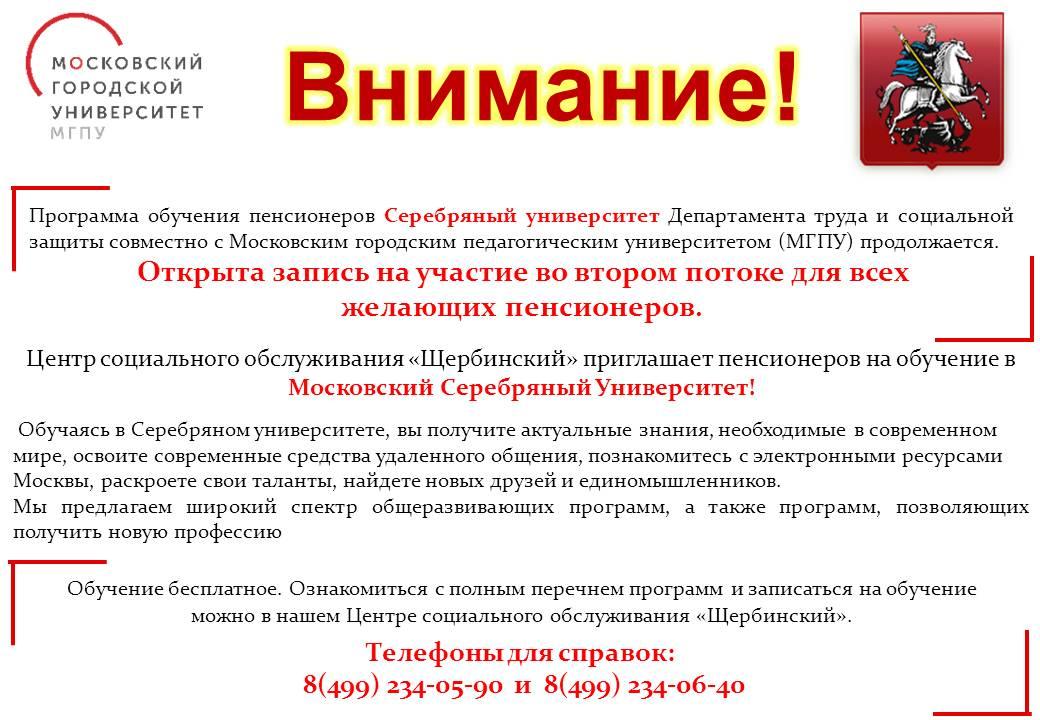 Серебряный_университет-2018