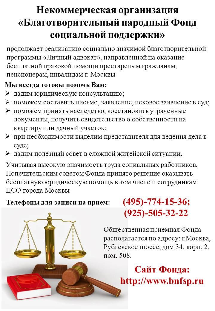 Юридическая_помощь_Фонд