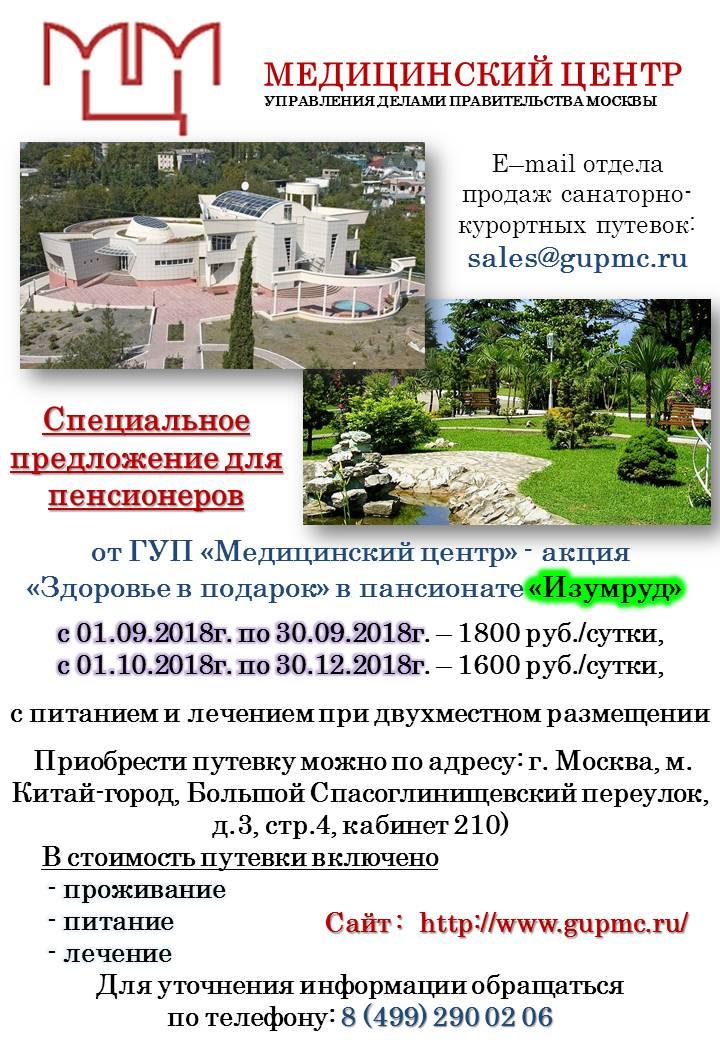 Pansiont_Izumrud-2018