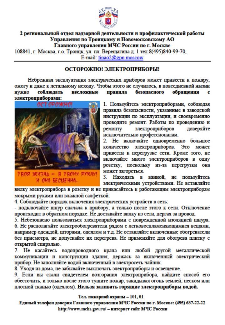 Экспресска фев.ЭЛЕКТРОПРИБ