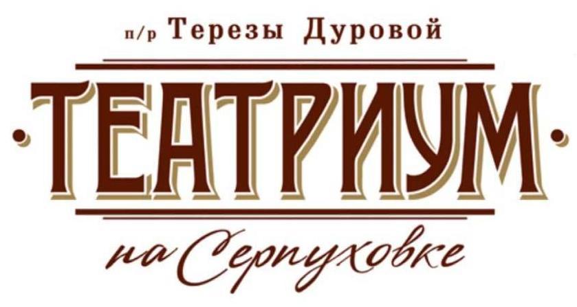 Teatrium_logo