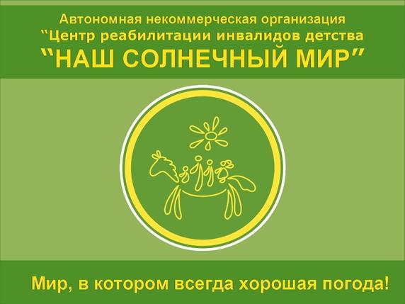 solnechniy_mir