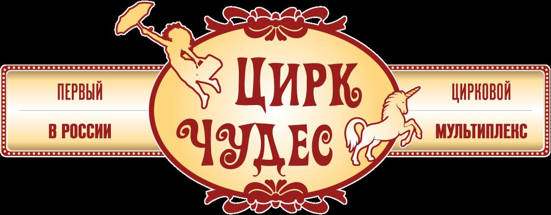 Цирковой_мультиплекс