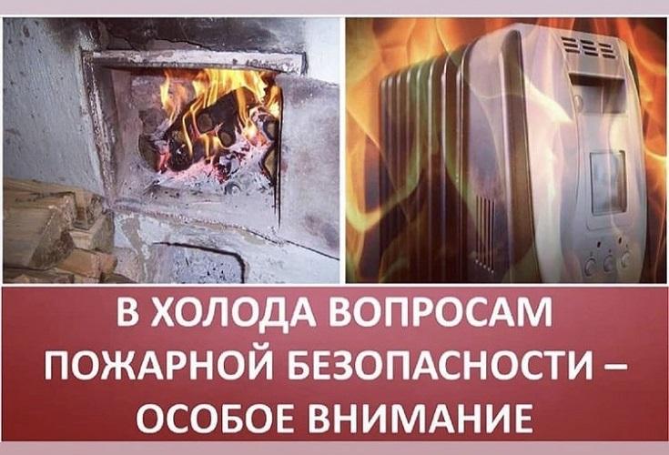 Особое вниманиеи вопросам пожарной безопасности