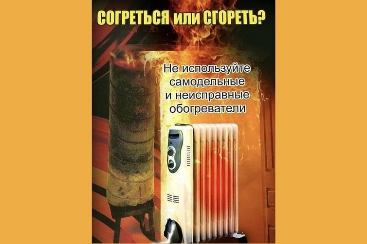 Согреться или сгореть