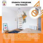 2Правила_поведения_при_пожаре_соцсети