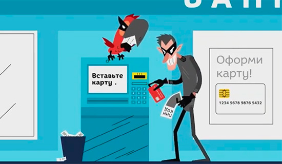 МВД РФ: Как защититься от мошенничества с банковскими картами