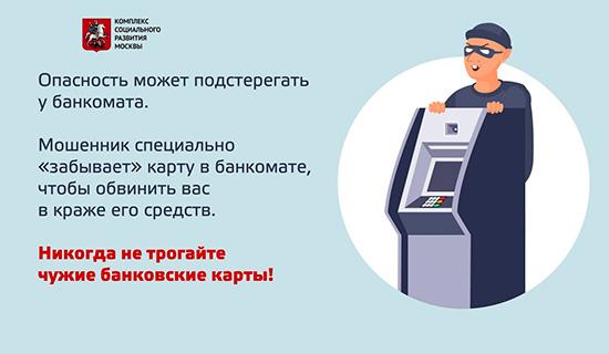 Как защититься от мошенников: обман у банкоматов