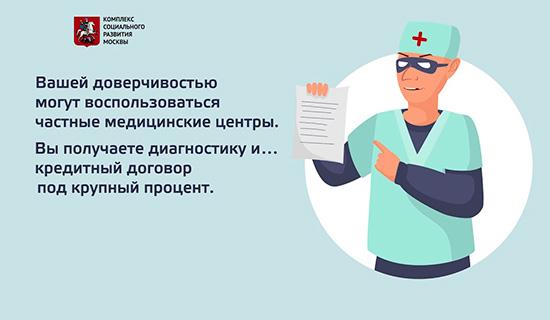 Как защититься от мошенников: подозрительные медицинские центры